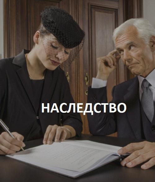 БЕСПЛАТНАЯ ЮРИДИЧЕСКАЯ КОНСУЛЬТАЦИЯ ПО НАСЛЕДСТВЕННЫМ ДЕЛАМ +7 (499) 394-1-398 ЗВОНИТЕ, КОНСУЛЬТАЦИЯ ПО ТЕЛЕФОНУ БЕСПЛАТНАЯ Юрист Волков Сергей