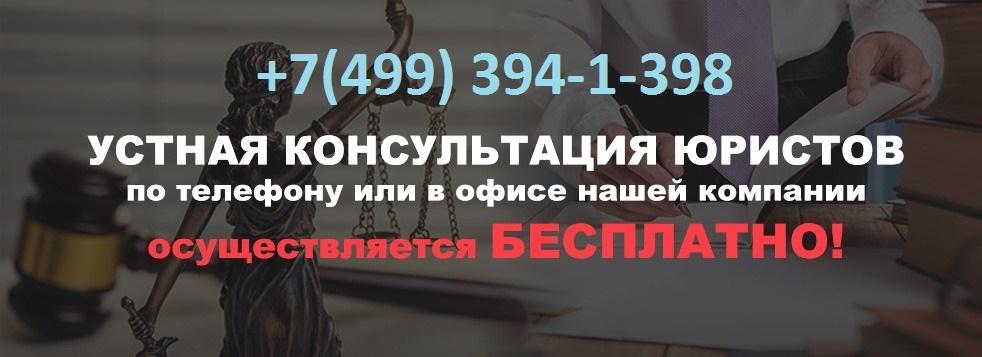 +7 (499) 394 1 398 Бесплатная юридическая консультация